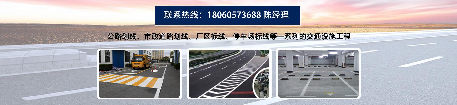 福州道路划线,车位划线,厂区划线